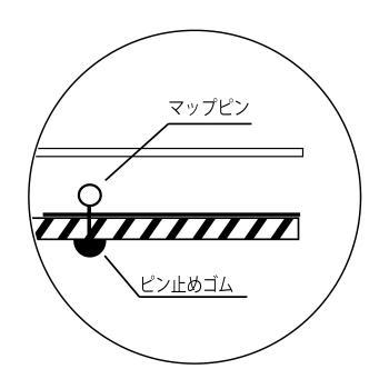 ピン止めゴム使用時図面