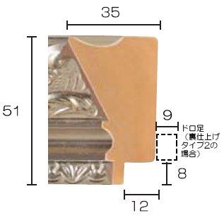 断面図 数字の単位はmmです。<br />裏仕上げタイプ2はドロ足加工となります。